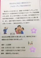 お父さんに役立つ育児セミナー第4期大阪のお父さん方のフォローアップ会のおしらせ