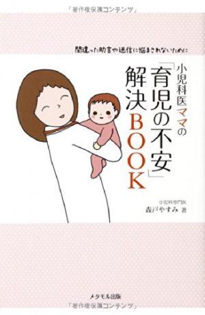 小児科医ママの「育児の不安」解決BOOK