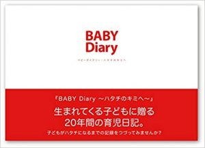 BABY Diary〜ハタチのキミへ〜 director's inc.